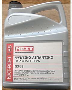 ΨΥΚΤΕΛΑΙΟ POE ISO 46-68 5 ΛΙΤΡΑ NEXT
