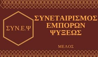 sineterismos
